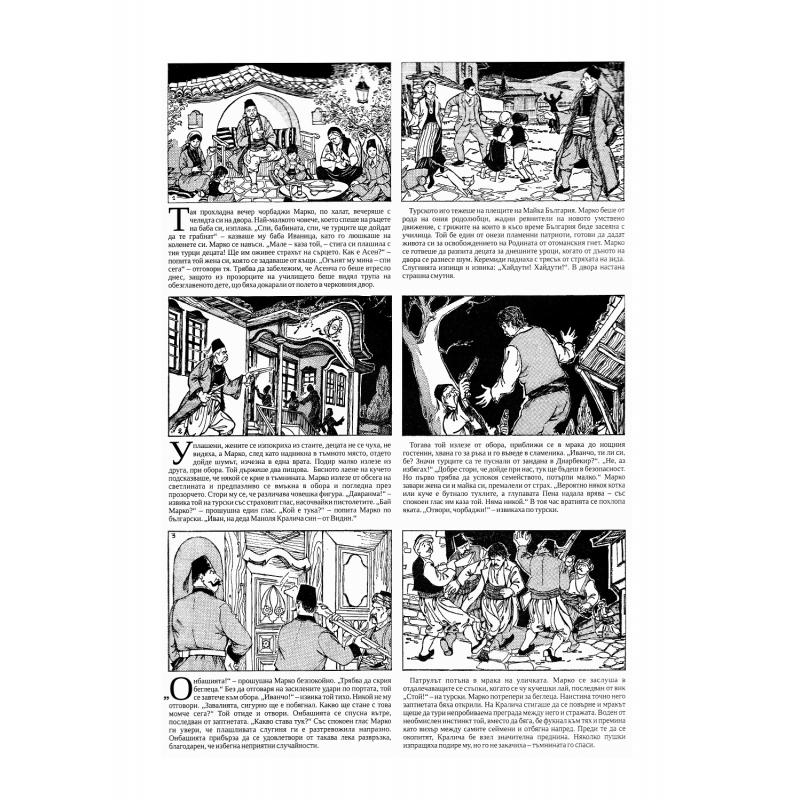 ПОД ИГОТО – комикс първо издание