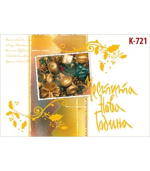 Коледна картичка с плик К-721