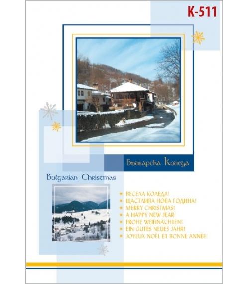 Коледна картичка с плик К-511