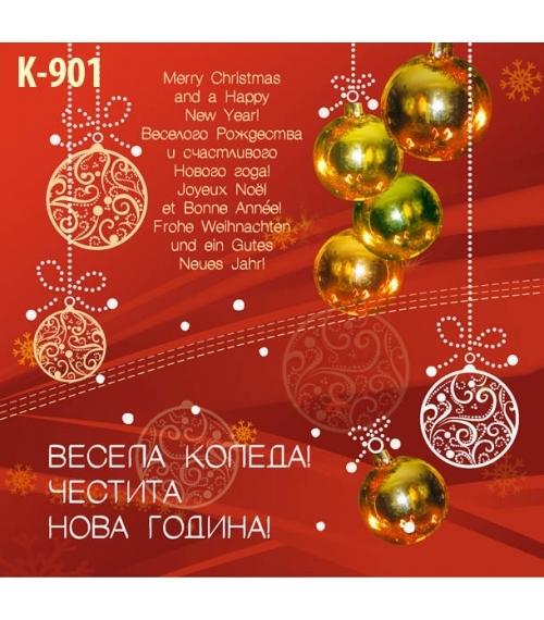 Коледна картичка с плик К-901
