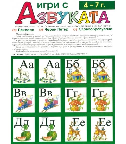 Карти азбука – български