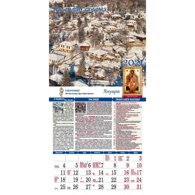 Календар за дома 2021