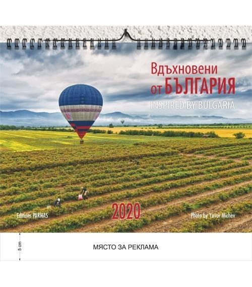 Многолистов Календар България
