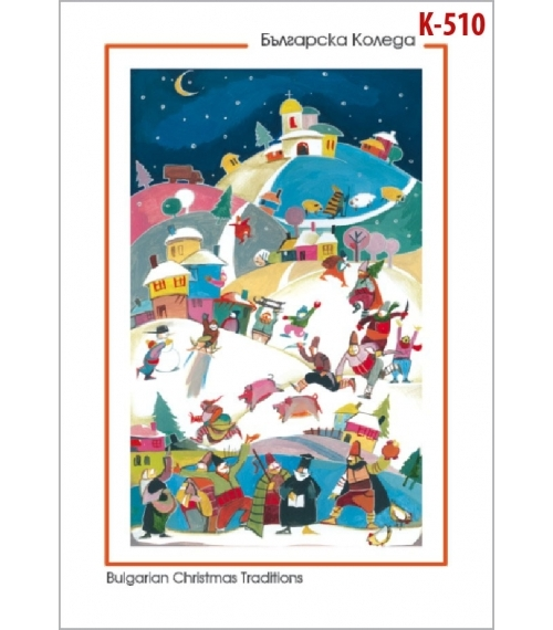 Коледна картичка с плик К-510
