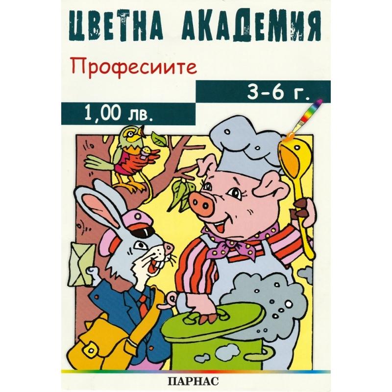 "Поредица ""Цветна академия"" - ""Професиите"""