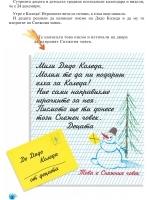 """""""Весели приказки в картинки"""", книжка 4 Елхичката"""