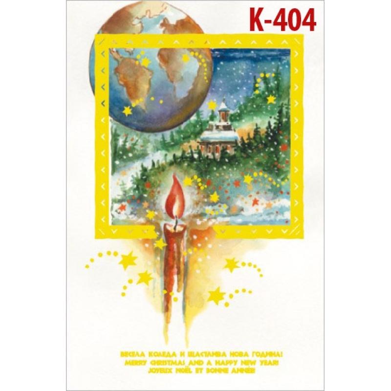 Коледна картичка с плик К-404