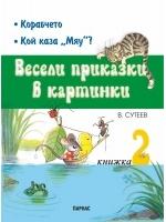 """""""Весели приказки в картинки"""", книжка 2 Корабчето и Кой каза """"Мяу""""?"""