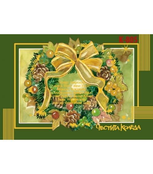 Коледна картичка с плик К-805