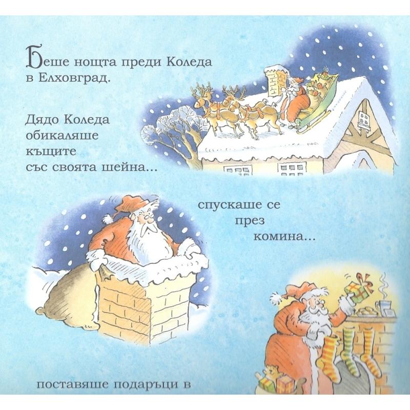 Коледни приказки за послушни деца