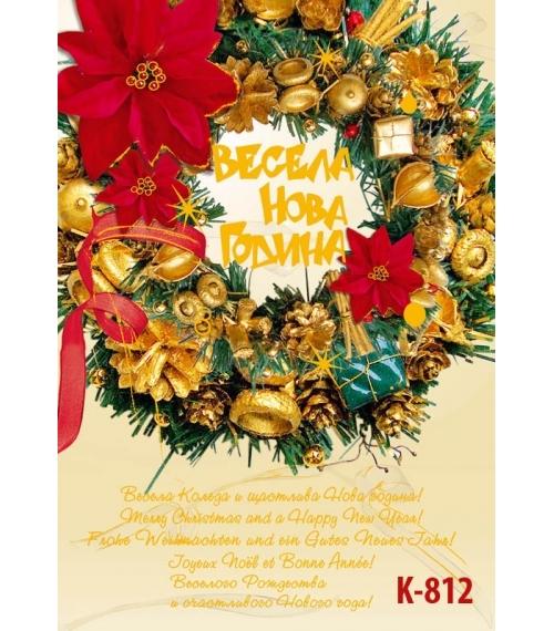 Коледна картичка с плик К-812