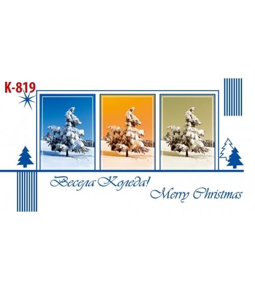 Коледна картичка с плик К-819