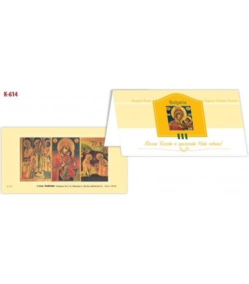 Коледна картичка с плик К-614