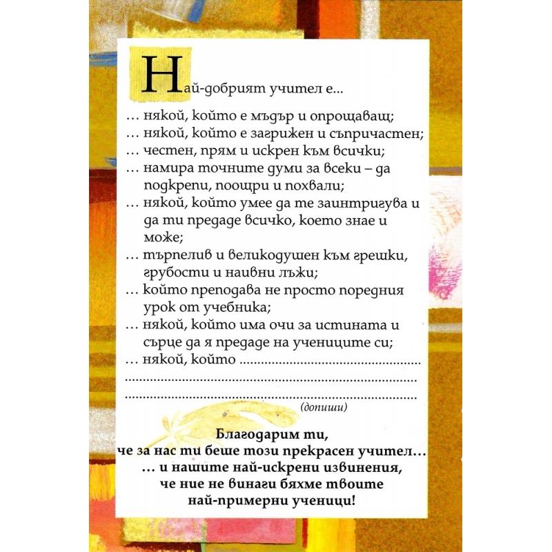"""Поредица """"Свидни моменти"""" -За нашия учител"""