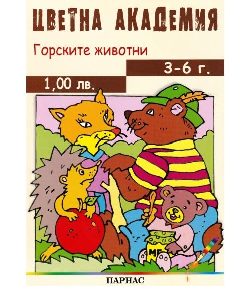 """Поредица """"Цветна академия"""" - """"Горските животни"""""""
