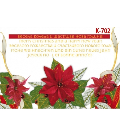 Коледна картичка с плик К-702
