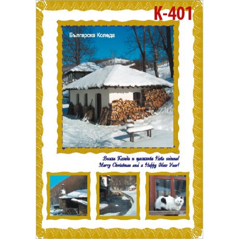 Коледна картичка с плик К-401