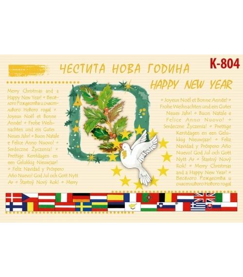 Коледна картичка с плик К-804