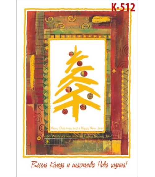 Коледна картичка с плик К-512