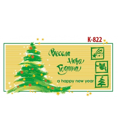 Коледна картичка с плик К-822