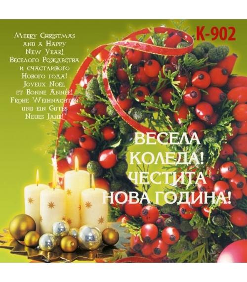 Коледна картичка с плик К-902