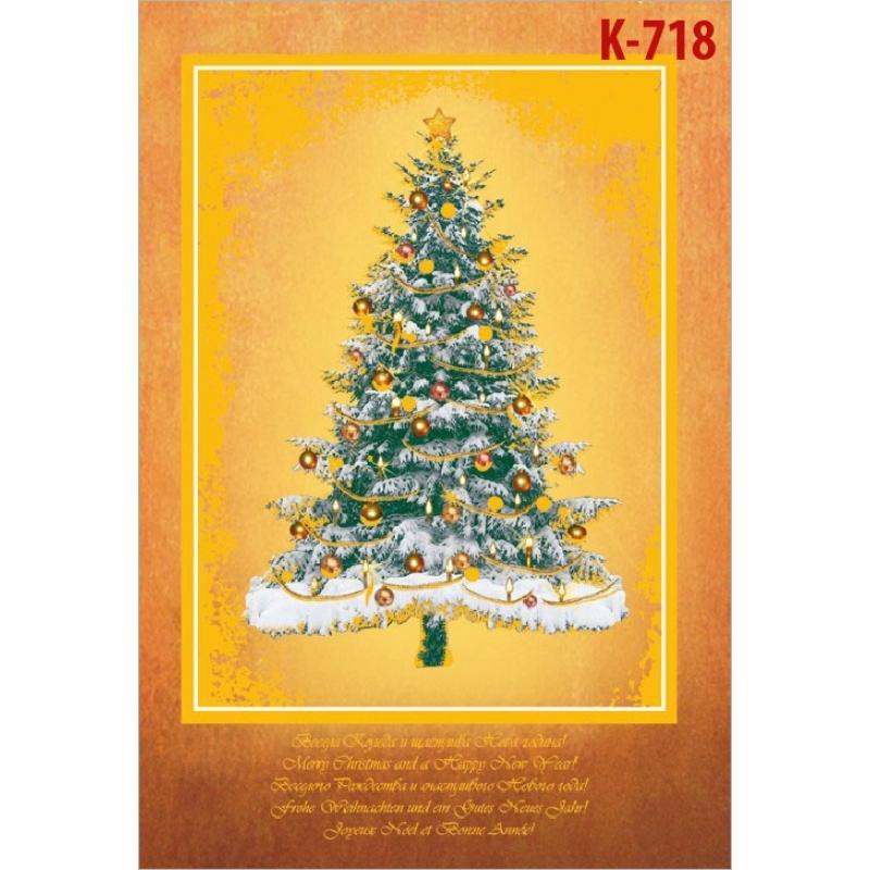Коледна картичка с плик К-718