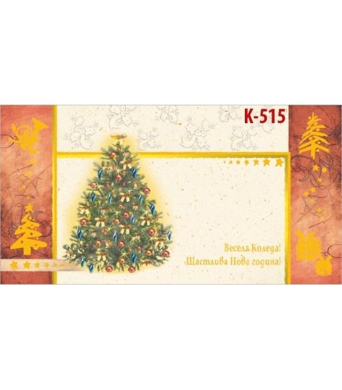 Коледна картичка с плик К-515