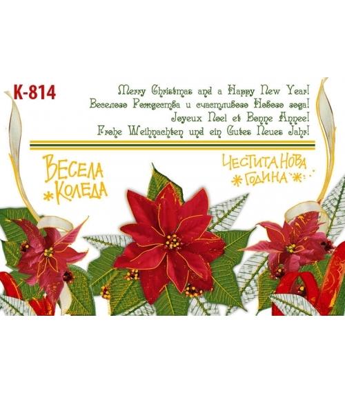 Коледна картичка с плик К-814