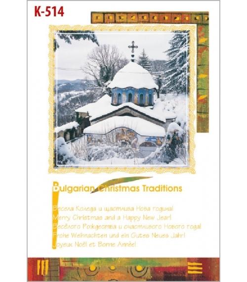 Коледна картичка с плик К-514