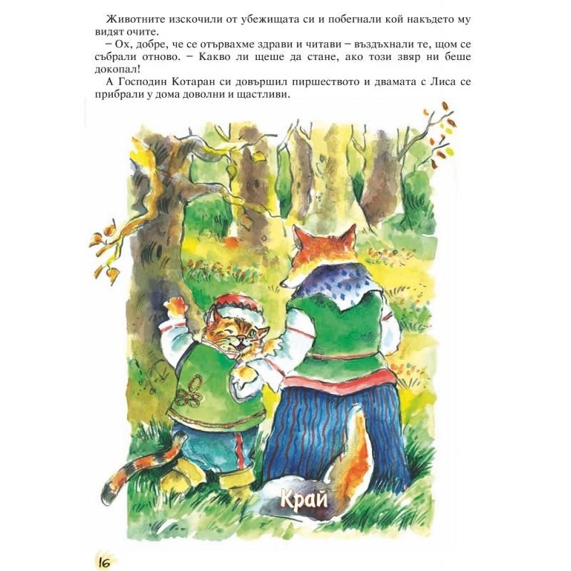"""""""Весели приказки в картинки"""", книжка 7 Господин Котаран"""