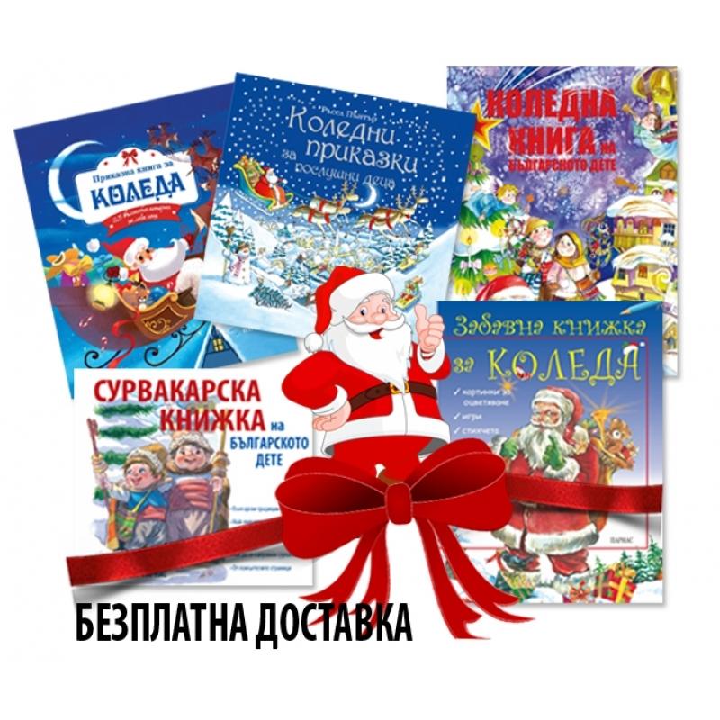 Българска Коледа - подаръчен комплект