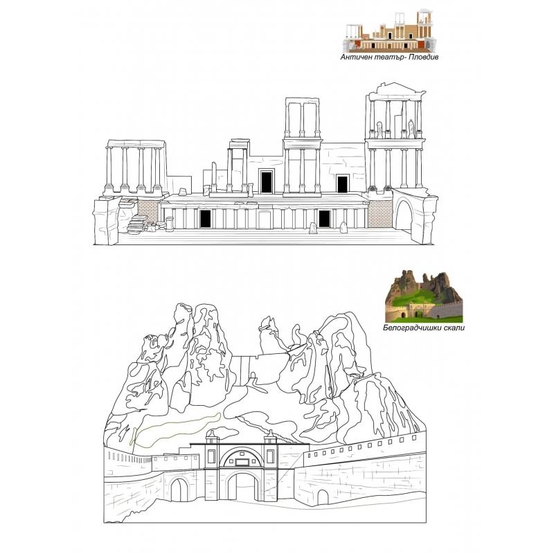 Античен театър Пловдив / Белоградчишките скали за оцветяване