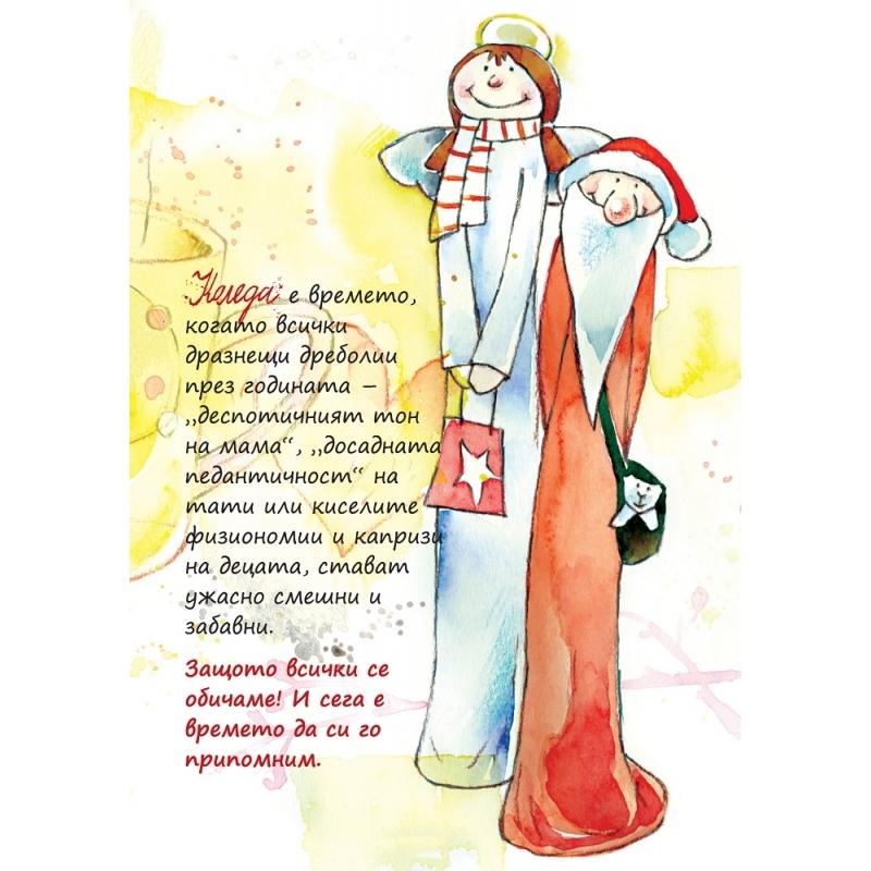 """Поредица """"Свидни моменти"""" -За нашата Коледа"""