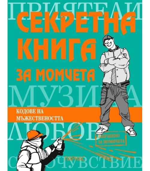 Секретна книга за момчета