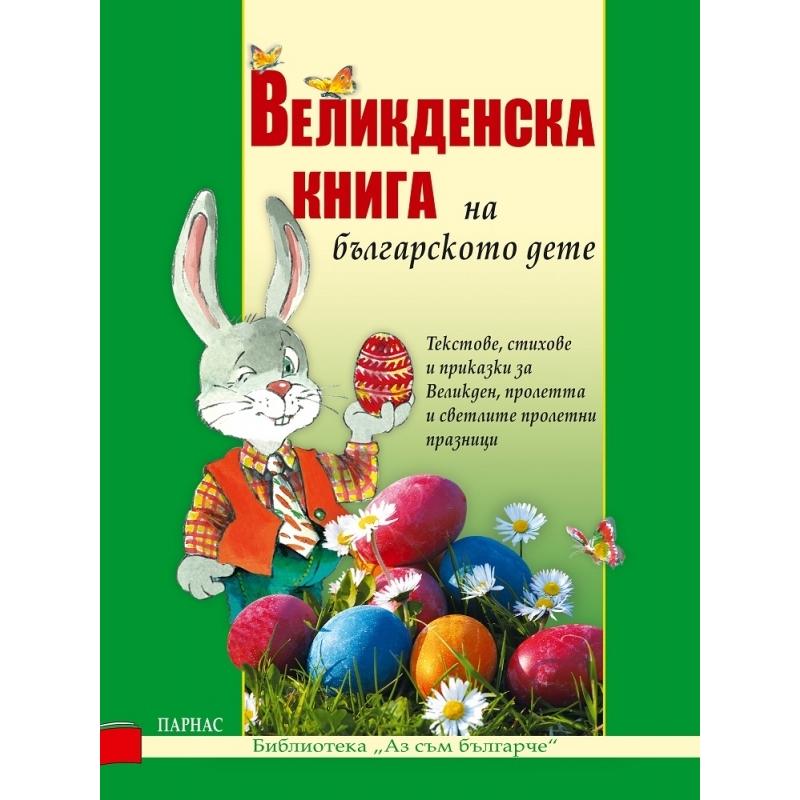 Великденска книга на българското дете