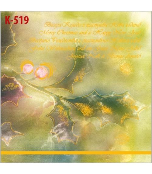 Коледна картичка с плик К-519