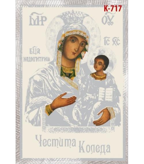 Коледна картичка с плик К-717