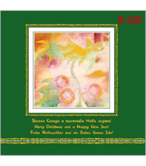 Коледна картичка с плик К-520