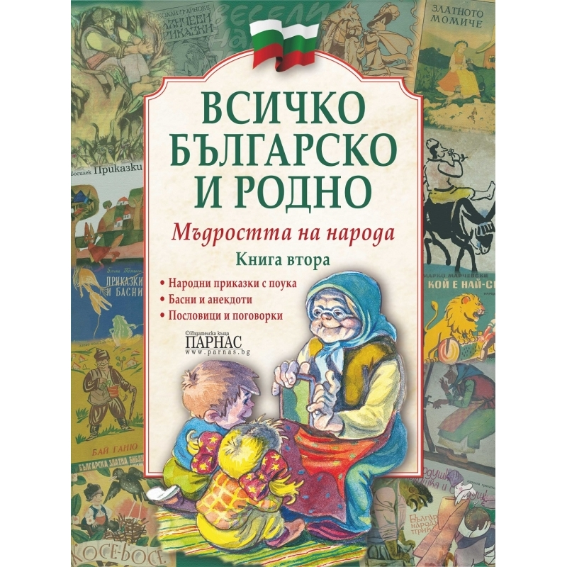Всичко българско и родно Книга втора  Мъдростта на народа