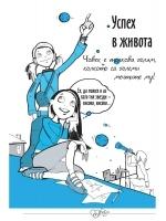 Тайна книга за момичета