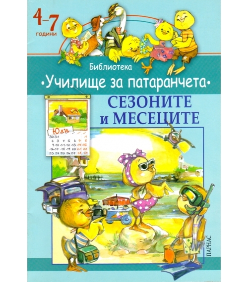 """Библиотека """"Училище за патаранчета"""" – """"Сезоните и месеците"""""""