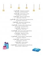 Приказна книга за Коледа