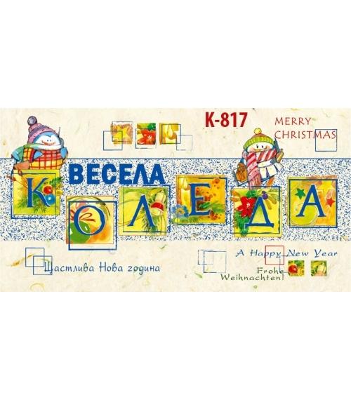 Коледна картичка с плик К-817
