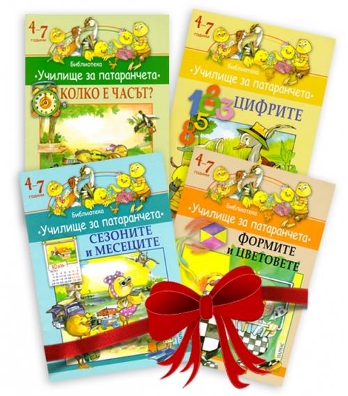 """Библиотека """"Училище за патаранчета"""" подаръчен комплект"""