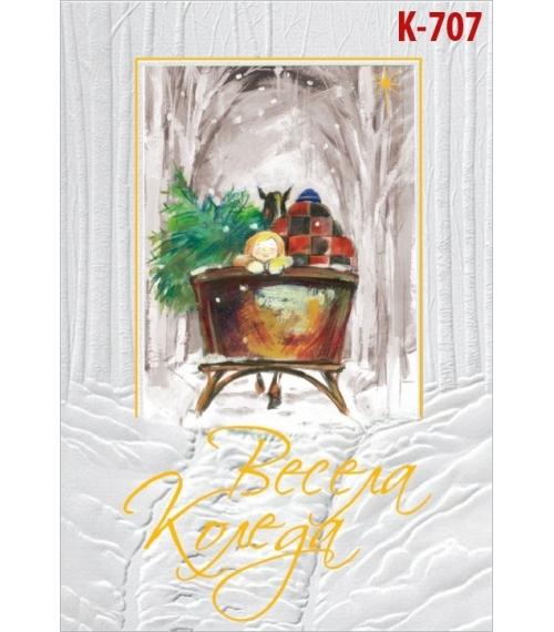 Коледна картичка с плик К-707