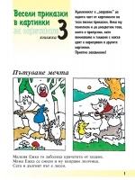 """""""Весели приказки в картинки"""", книжка 3 Весели приказки в картинки за оцветяване"""