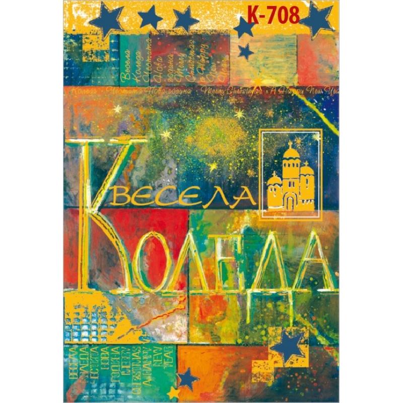 Коледна картичка с плик К-708