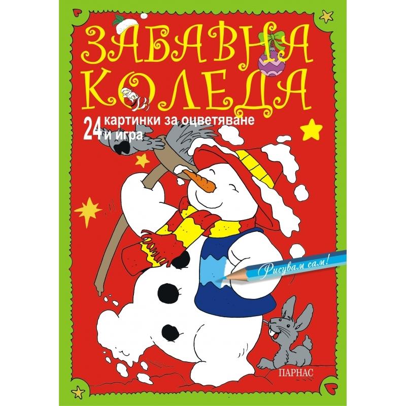 Забавна Коледа за оцветяване
