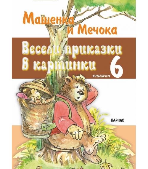 """""""Весели приказки в картинки"""", книжка 6 Машенка и Мечока"""