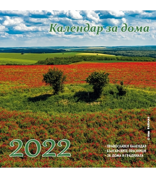 Календар за дома 2022